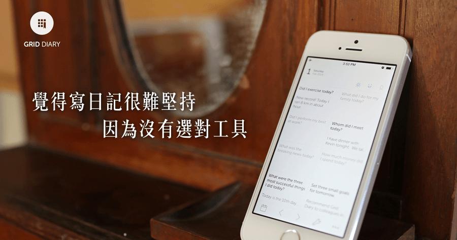 格志日記 iPhone 寫日記