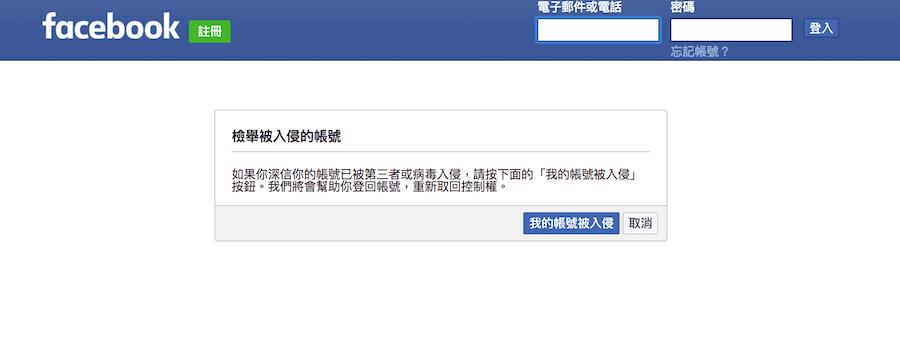 臉書帳號 盜用 恢復