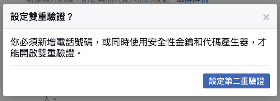 臉書 簡訊驗證