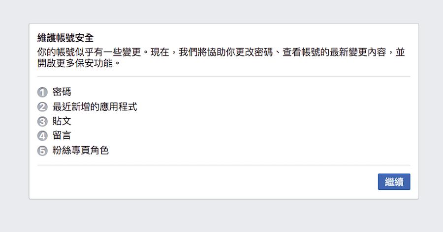 6 位數驗證碼 臉書