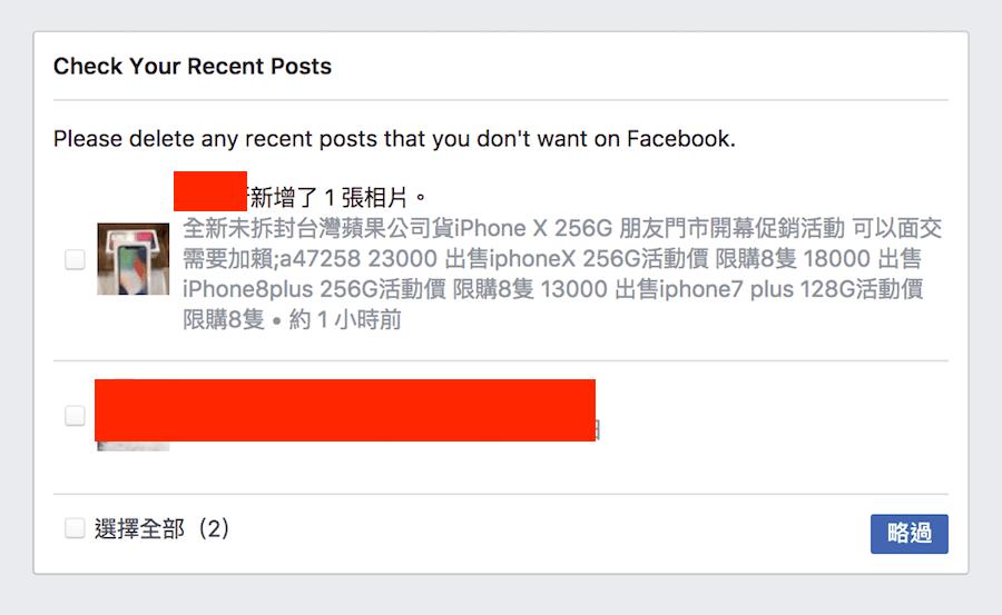 FB 盜用 恢復