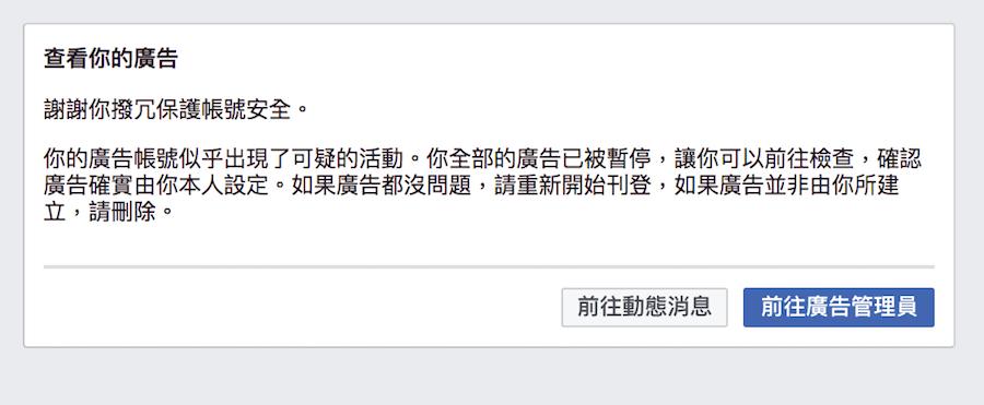 FB 貼文 盜用