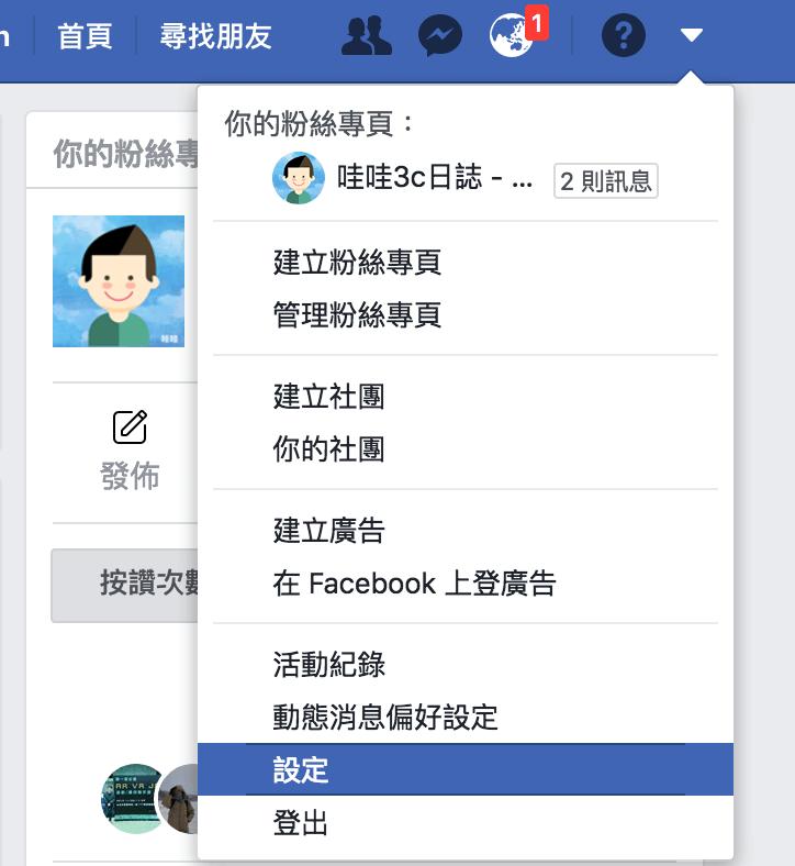 雙重驗證 FB 臉書