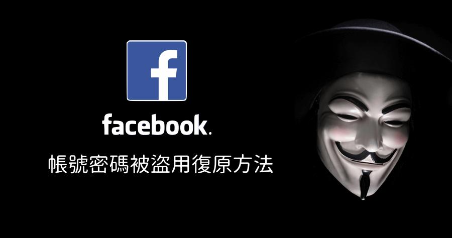 找回被入侵的帳號 臉書