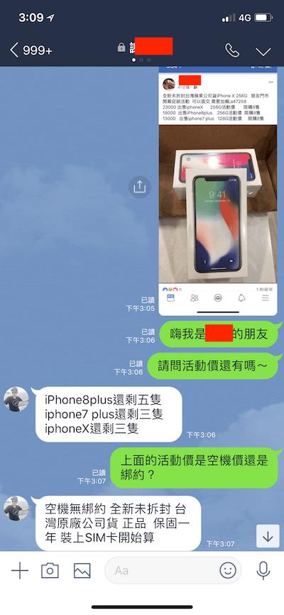 iPhone 詐騙