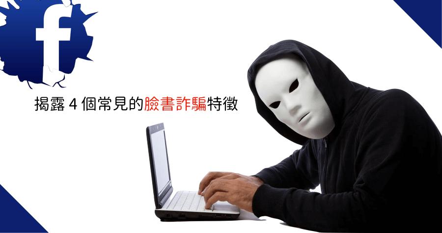 詐騙 貨到付款 Line 台東縣新生路255號
