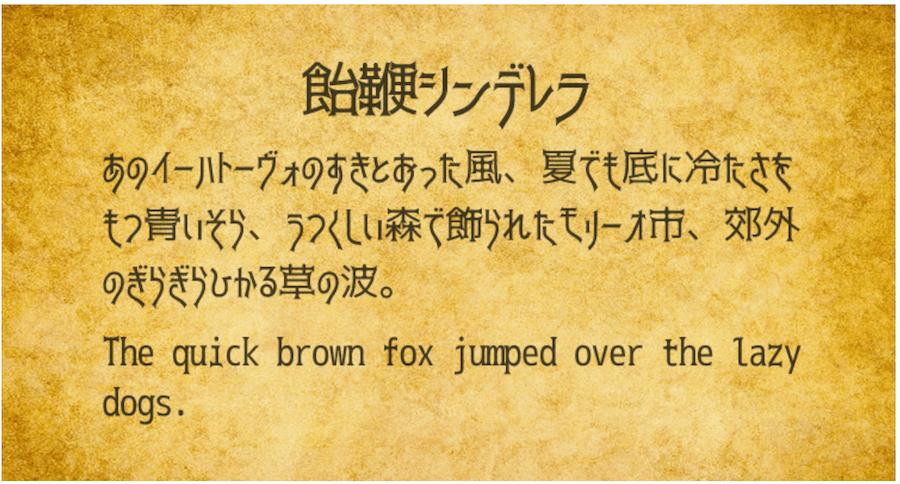 免費 日本 字型 字體 下載
