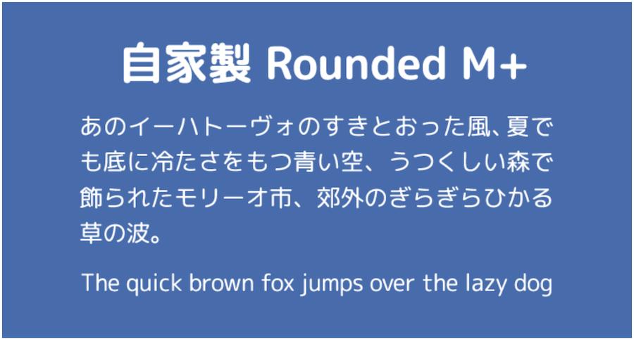 自家製 Rounded M+ 字型 下載