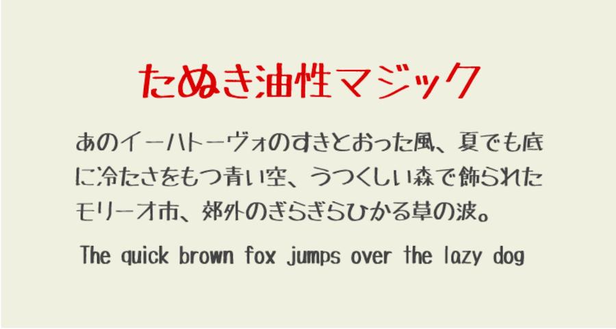 たぬき油性マジック 字型 字體 下載