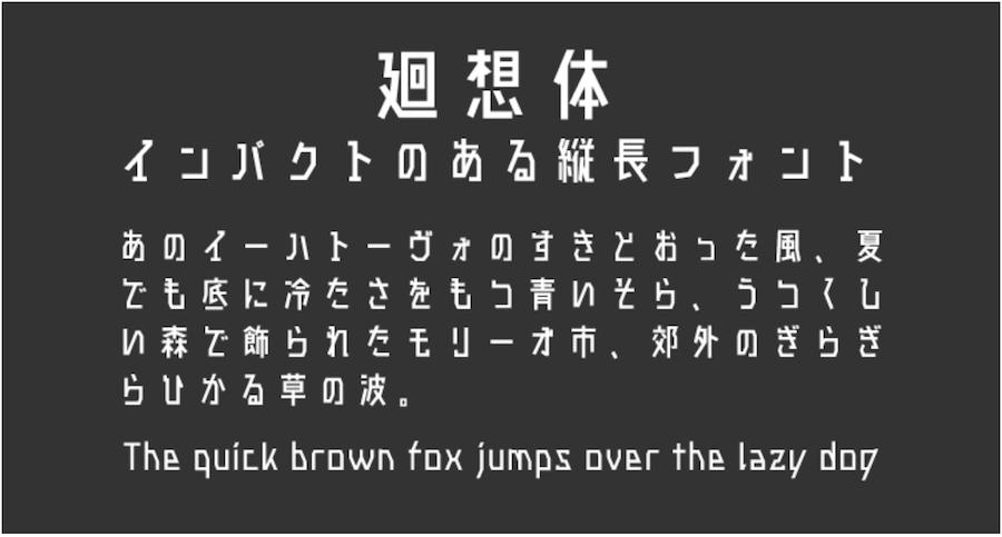 廻想体 字體 下載