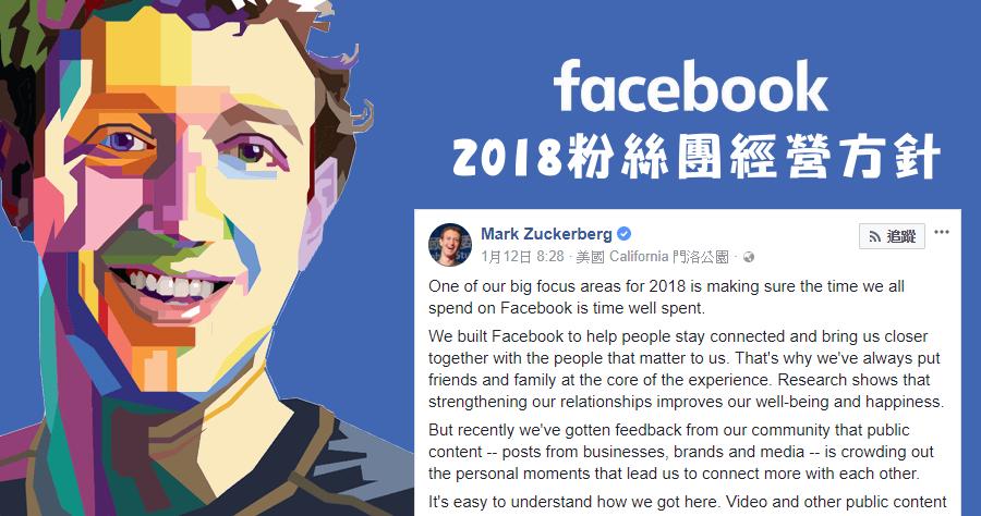 facebook 粉專 觸及率 2018 演算法