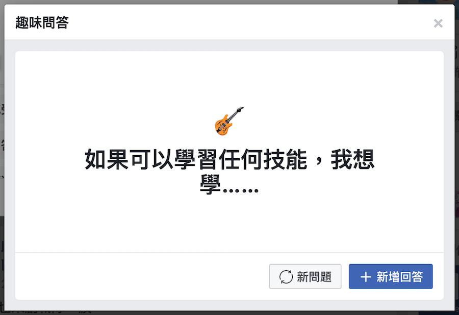 Facebook 回答問題 新問題