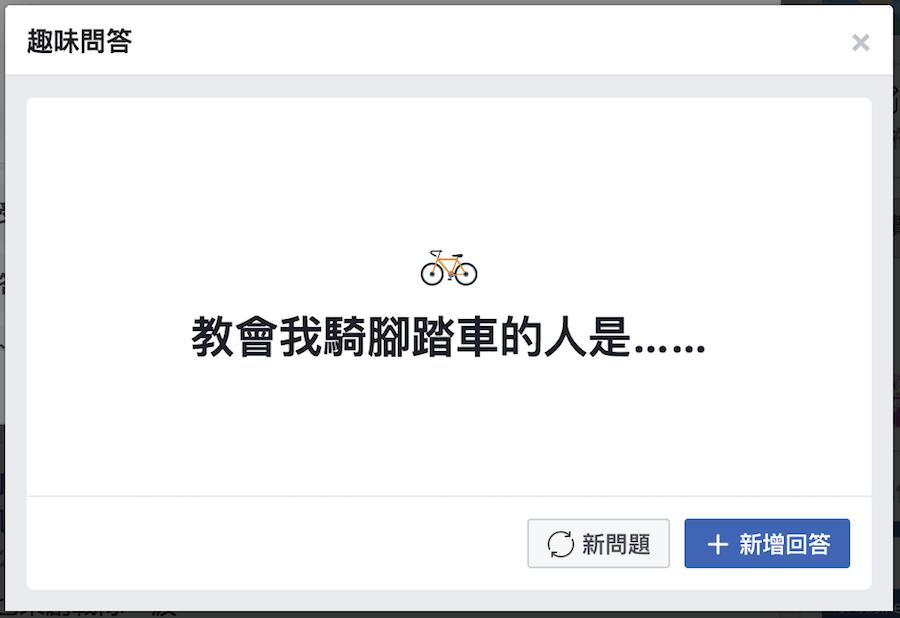 發文 FB 問問題