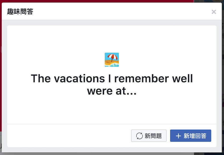 Facebook 回答問題 發文