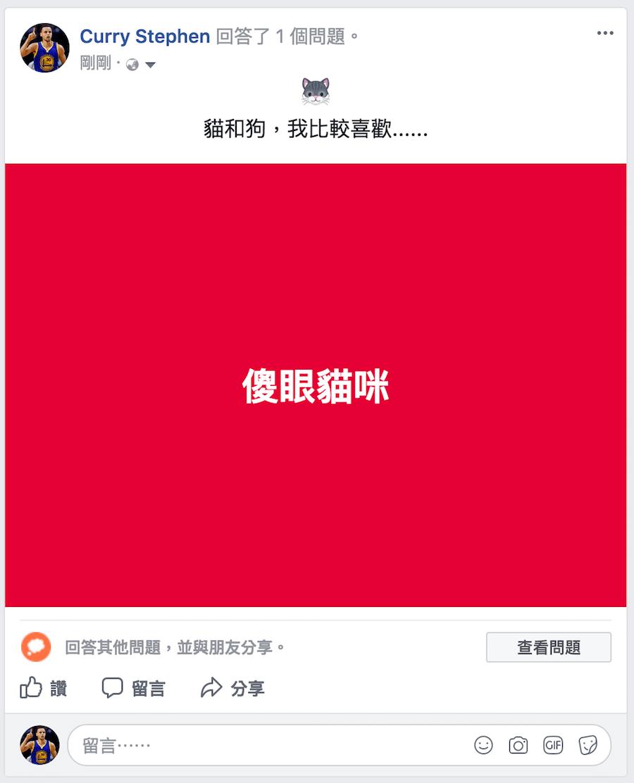 回答 FB 貼文 自問自答