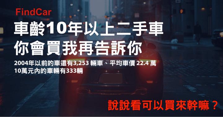 Findcar 找車網 Nissan Toyota