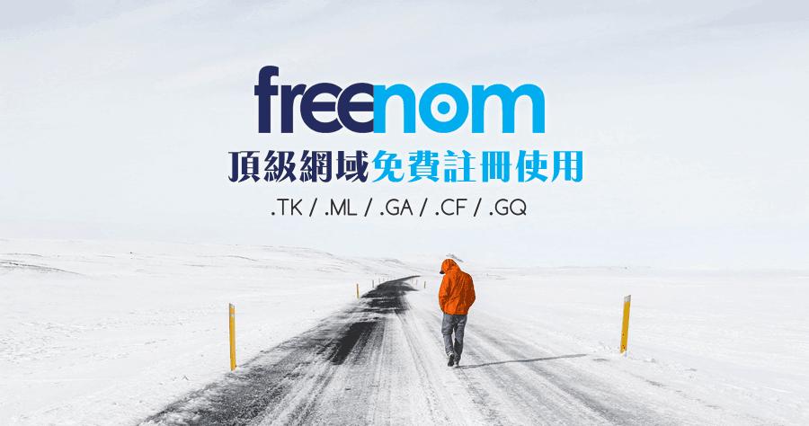 Freenom 免費網域 免費主機 免費網址