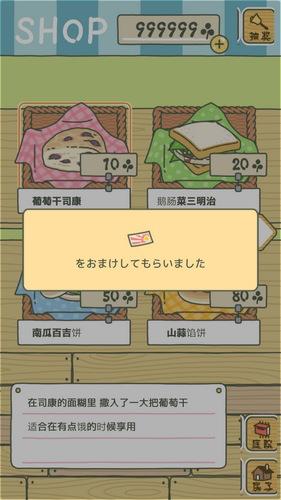 旅行青蛙 抽獎券