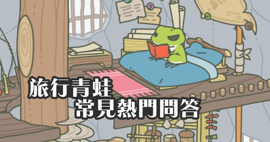 旅行青蛙常見問題精挑細選,看完人人都是養蛙達人!