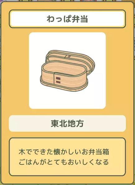 旅行青蛙 圖鑑大全 圓形餐盒