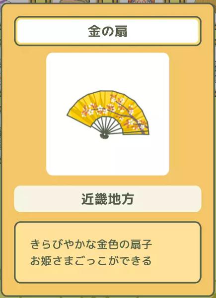 旅行青蛙 珍品 金色扇子