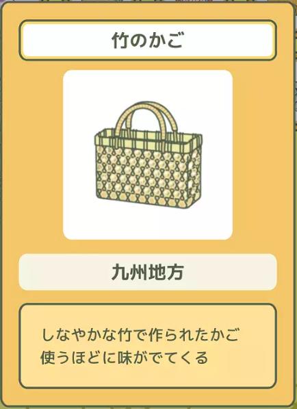 旅行青蛙 竹籃