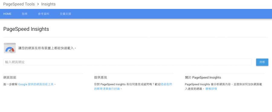 PageSpeed Insights 網頁速度 優化 載入速度