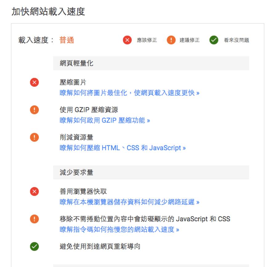 Think with google test my site 網站優化 SEO 優化 網站載入速度測試