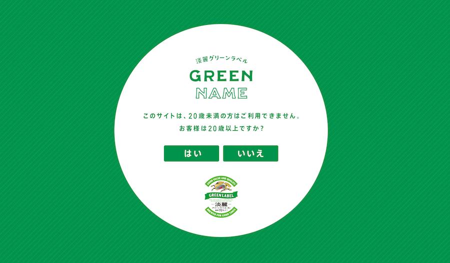 Green Name 名字動畫