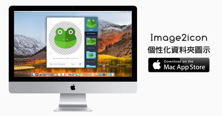 Image2icon Mac 資料夾圖示 更換