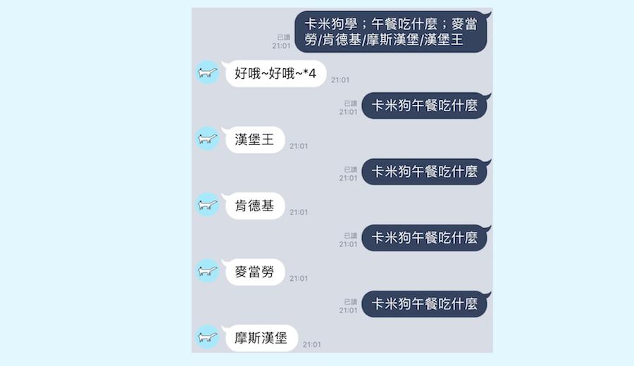 kamigo 卡米狗 LINE聊天機器人