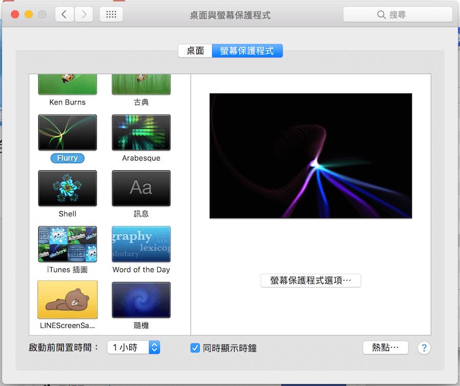 LINE熊大 螢幕保護程式