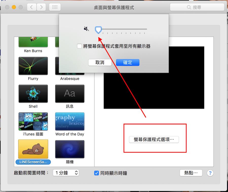 LINE兔兔 螢幕保護程式下載