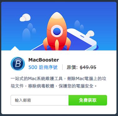 MacBooster Mac 系統工具