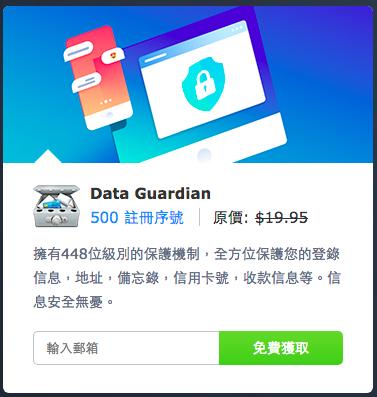 Data Guadian 限時免費 下載