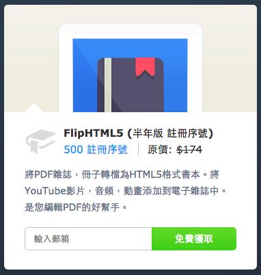 FlipHTML5 限時免費