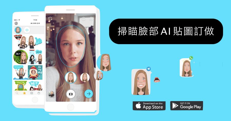 Mirror AI 個人化 貼圖
