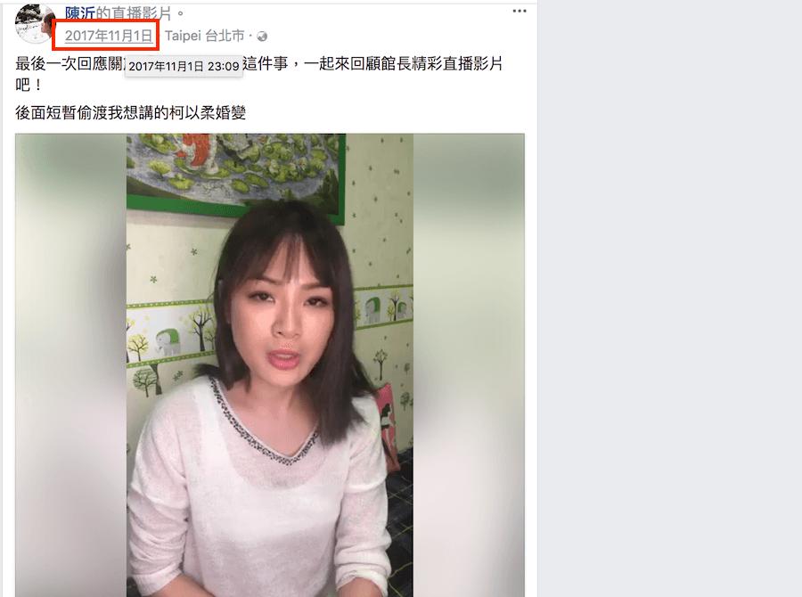 FB 直播 網址 亞洲性感寫真女星 陳沂