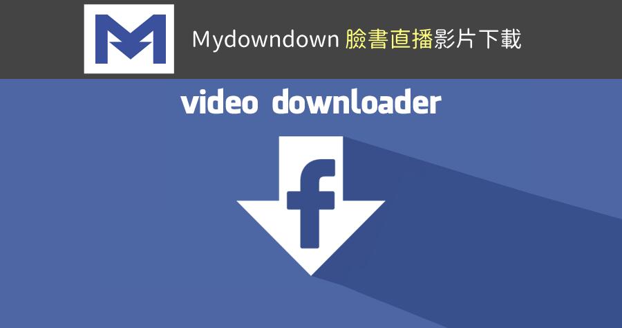 Mydowndown 臉書 FB 影片下載