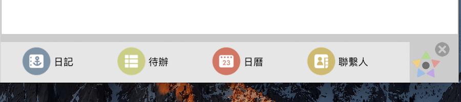 Pendo Mac 筆記工具 記事工具 生產力工具