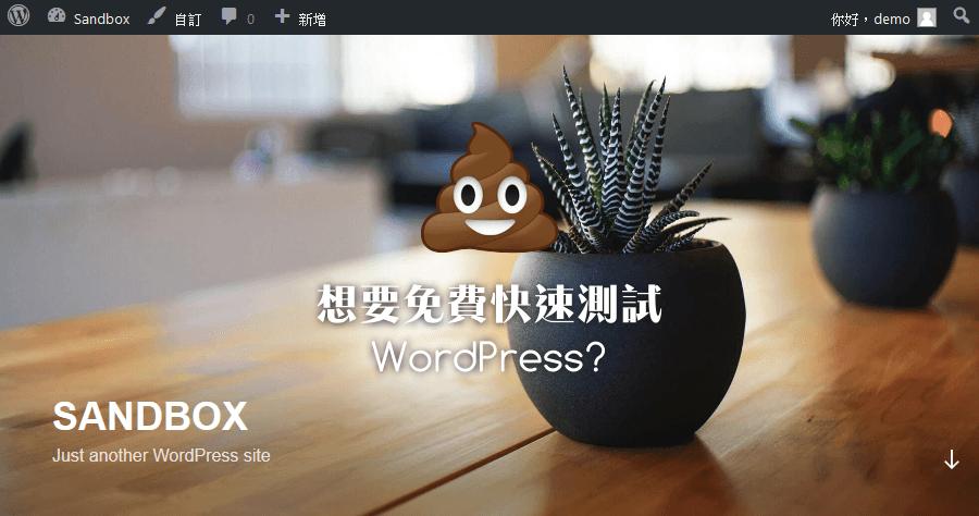 WordPress 臨時網站 主題測試