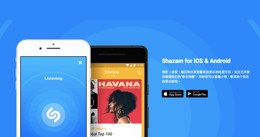 Shazam 音樂辨識