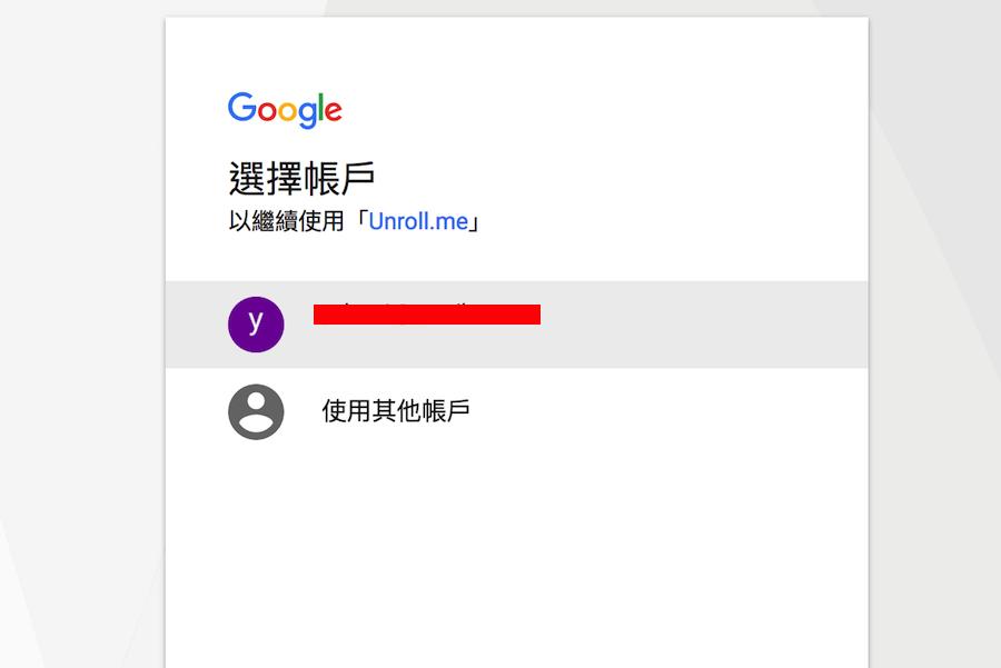 gmail 信箱授權 允許第三方存取
