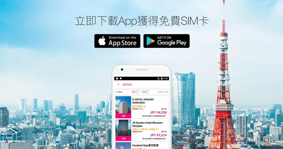 WAmazing 日本免費上網 SIM卡