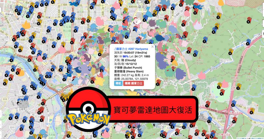 寶可夢道館地圖