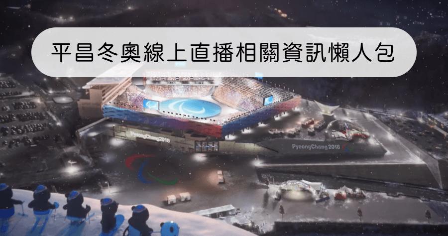 平昌冬奧 直播 比賽資訊