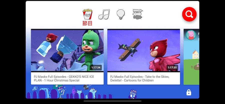 孩童 專用 Youtube