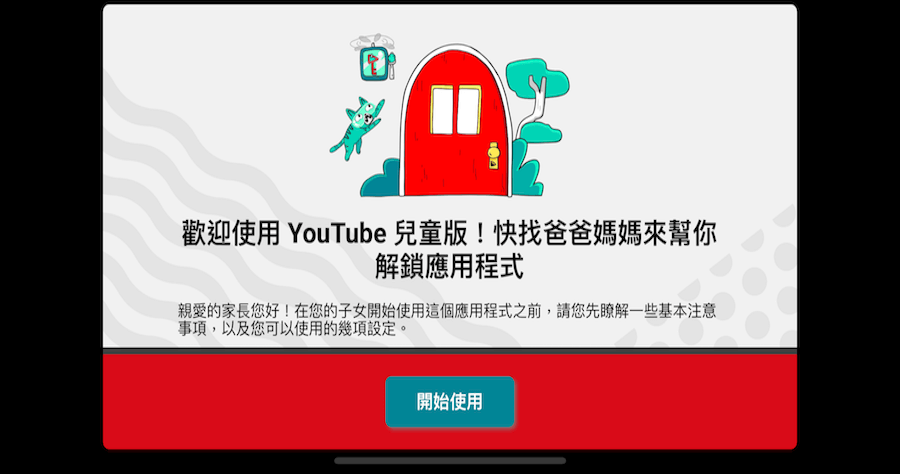 Youtube 家長模式