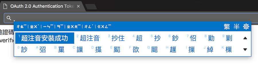 超注音 輸入方式 切換方式 中英切換