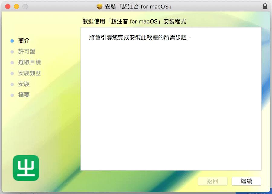 超注音 Mac 安裝檔